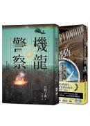 機龍警察+倫敦河惡靈騷動(2冊)