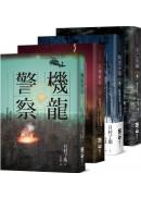 機龍警察系列套書(機龍警察、自爆條款、暗黑市場、未亡旅團)
