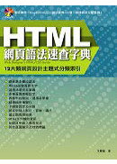 HTML網頁語法速查字典