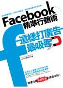 Facebook精準行銷術:這樣打廣告最吸客
