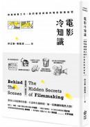電影冷知識:跨越銀幕之外,我們都想探索的電影製造祕密