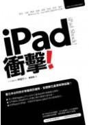 iPad衝擊