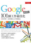Google教我的101個工作最佳化:效率第一名的數位工作實踐法