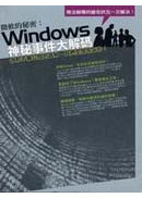 Windows神秘事件大解碼