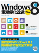Windows 8重灌優化改造頂級攻略