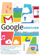 Google活用技巧大解密:絕對能派上用場的Google超級攻略