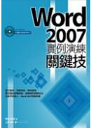 Word 2007實例演練關鍵技