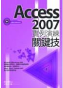 Access 2007實例演練關鍵技