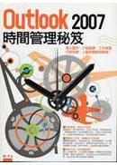 Outlook 2007時間管理秘笈