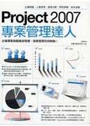 Project 2007專案管理達人