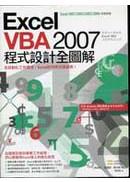 Excel VBA程式設計全圖解