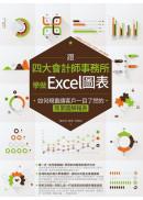 跟四大會計師事務所學做Excel圖表:如何規畫讓客戶一目了然的商業圖解報表