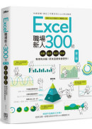 Excel職場新人300招【第二版】:函數、圖表、報表、數據整理有訣竅,原來這樣做會更快!