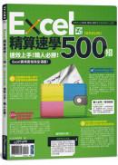 Excel精算速學500招【新裝修訂版】