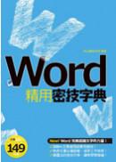 Word精用密技字典