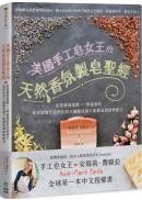 美國手工皂女王的天然香氛製皂聖經:從基礎到進階,一學就會的草本添加X造型拉花X細緻洗感X肌膚滋潤經典配方