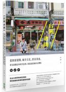 台灣老街:從街屋建築、城市文化、庶民美食,看見最懷念的時代故事,尋訪最道地的台灣味