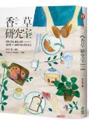 香草研究室:料理、香氛、植栽、品飲,最實用×最嚮往的自然好生活