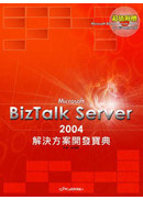 Microsoft BizTalk Server 2004M}o_