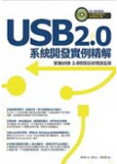 USB 2.0t}o