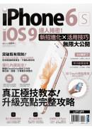 iPhone 6s + iOS 9達人揭密!新招進化×活用技巧無限大公開
