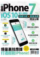 iPhone7 + iOS 10 達人揭密!隱藏功能 & 最強活用完全公開