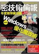 密技偷偷報年度精悍練功版Ver5.0