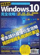 地表最強Windows 10完全攻略!升級、設定、優化、問題排除,高手活用技巧速學實戰