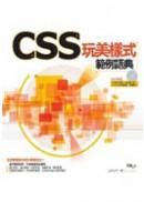 CSS玩美樣式範例語典