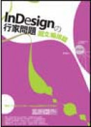 InDesign&#12398;aDGsg