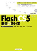 Flash CS5�ʵeの�]�p��
