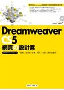 Dreamweaver CS5網頁の設計案