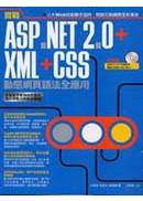 實戰ASP.NET 2.0+XML+CSS動態網頁語法全應用(附光碟)