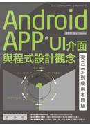 Android APP UI介面與程式設計觀念:從IDEA到使用者體驗