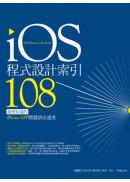 iOS程式設計索引108:最想知道的iPhone APP開發語法速查