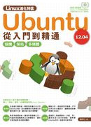 LinuxiSGUbuntu 12.04 qJq