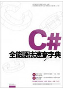 C#全能語法速查字典