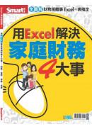 用Excel解決家庭財務4大事:記帳、貸款、保險、投資