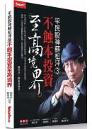 平民股神蘇松泙3:不蝕本投資至高境界