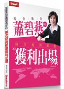 基金教母蕭碧燕教你每次投資都要獲利出場
