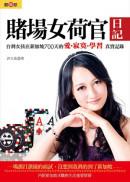 賭場女荷官日記:台灣女孩在新加坡700天的愛、寂寞、學習真實記錄