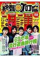 鈴聲叮叮噹:2003年最hot流行歌曲排行榜