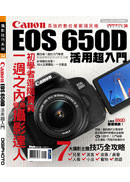 Canon EOS 650DWJ