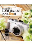 jHPanasonic LUMIX LX5ALX7