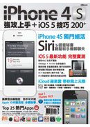 iPhone 4S�j��W���iOS 5�ޥ�200+