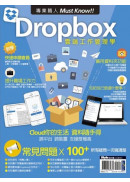 �M�~¾�HMust Know�IDropbox���ݤu�@�޲z��
