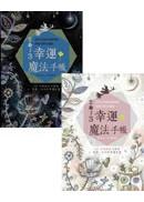 2013幸運魔法手帳(雙封面隨機出貨)