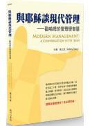 與耶穌談現代管理:勸喻裡的管理學智慧