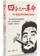 四分之一革命:切.格瓦拉與台灣阿宅的革命