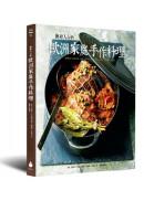撫慰人心的歐洲家庭手作料理:鑄鐵鍋、砂鍋料理,燒烤、油炸小食,溫沙拉、濃湯,手工甜點、飲品